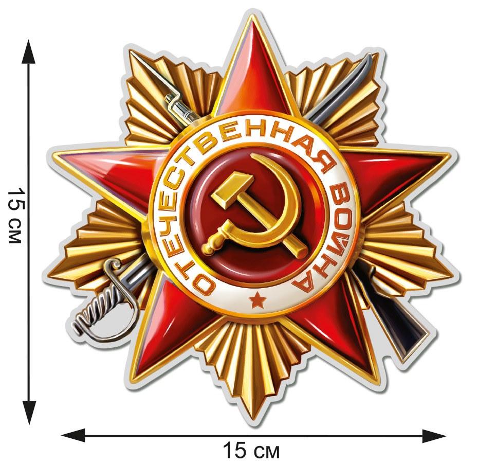 Наклейка Орден Отечественной Войны