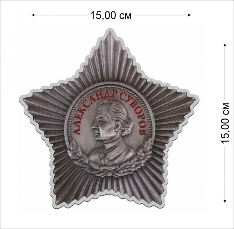 """Заказать наклейки """"Орден Суворова 3 степени"""" с доставкой"""