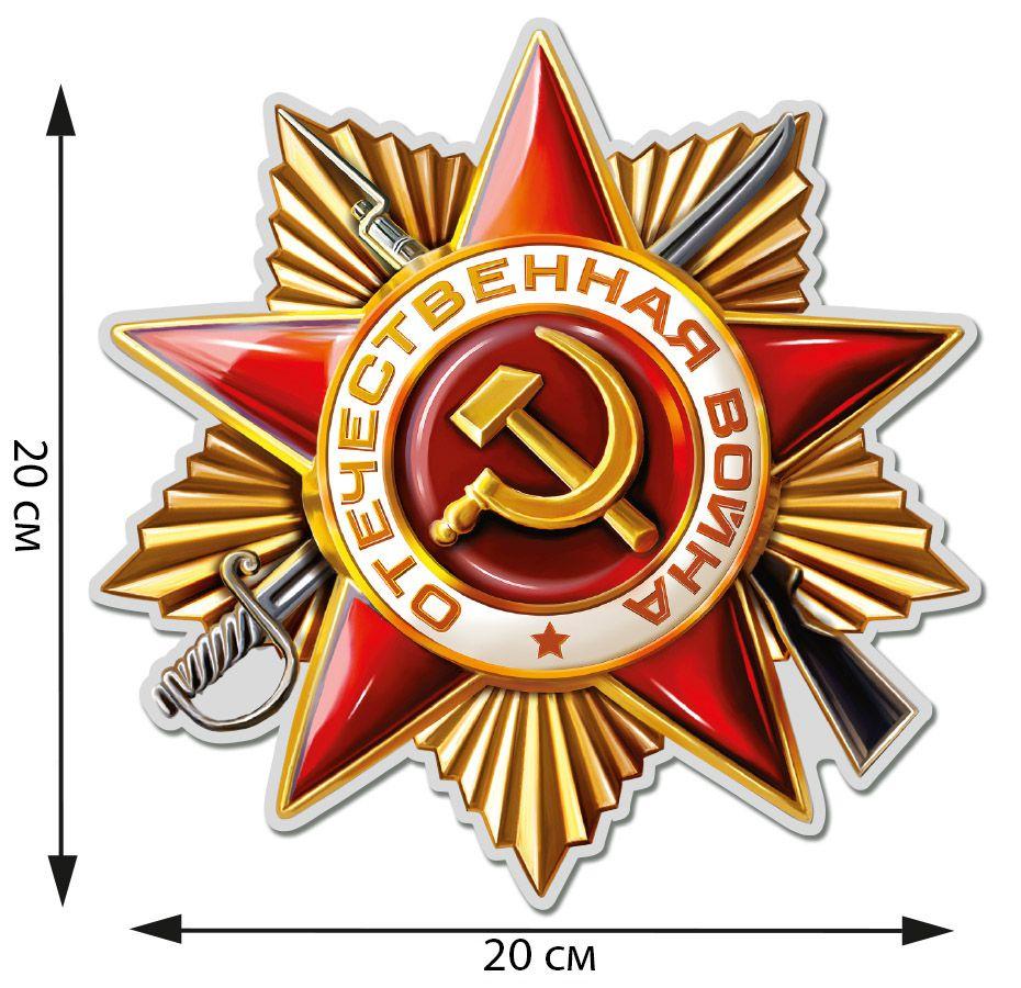 Наклейка Орден ВОВ 1 степени