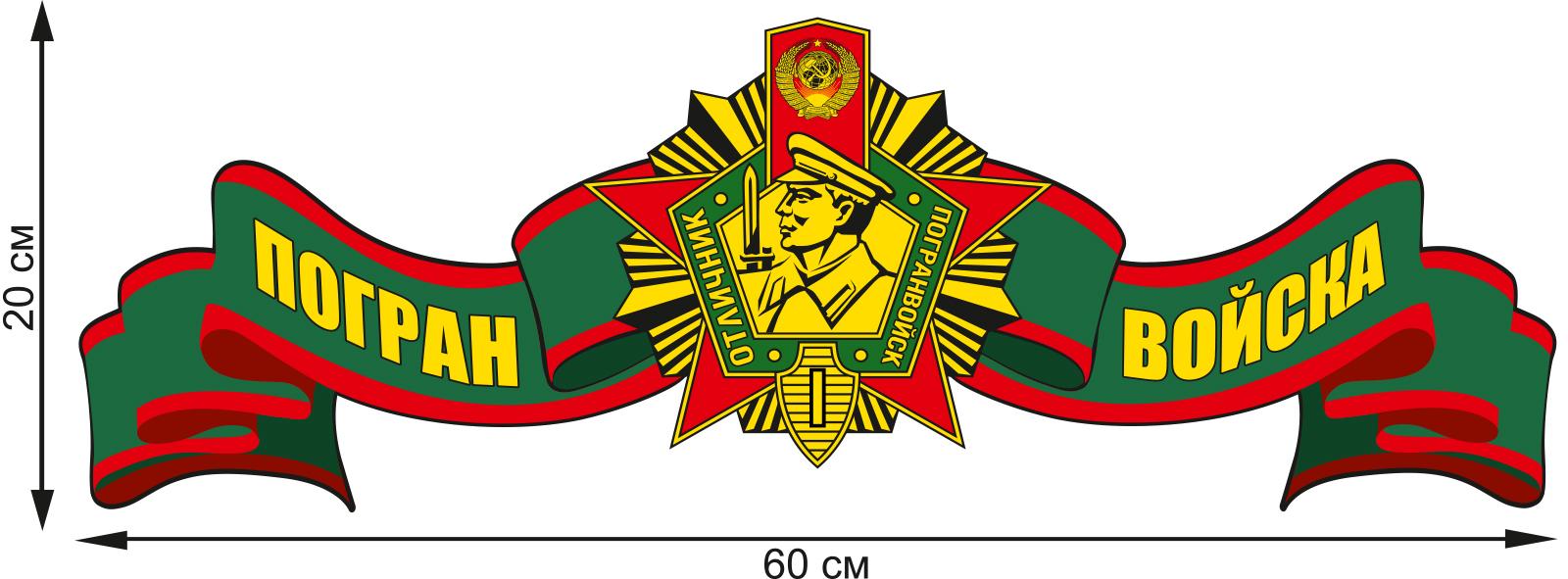 """Наклейка """"Отличник Погранвойск"""" на кузов"""