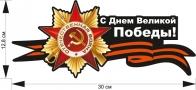 """Наклейка """"С Днем Великой Победы!"""""""