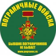 Наклейка «Погранец»