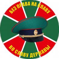 Наклейка Погранвойск «Во славу державы»
