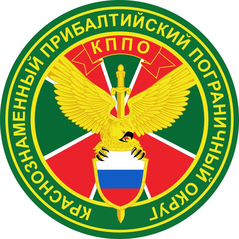 Наклейка Прибалтийского пограничного округа