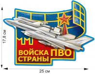 Наклейка ПВО на машину