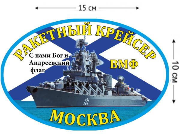 Наклейка Ракетный крейсер «Москва»