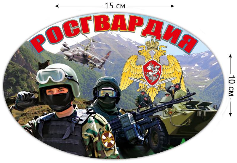 """Наклейка """"Росгвардия России"""""""
