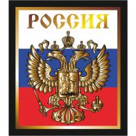 """Наклейка """"Российский герб"""""""