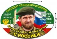 Наклейка с Кадыровым