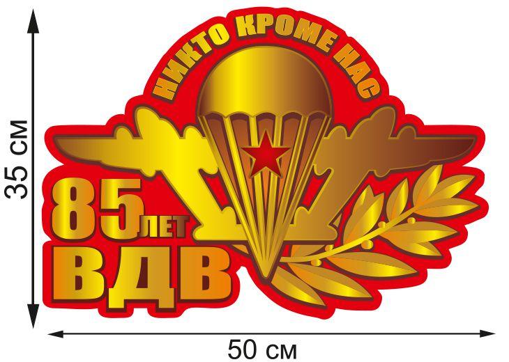 """Наклейка с надписью """"85 лет ВДВ"""" на авто"""