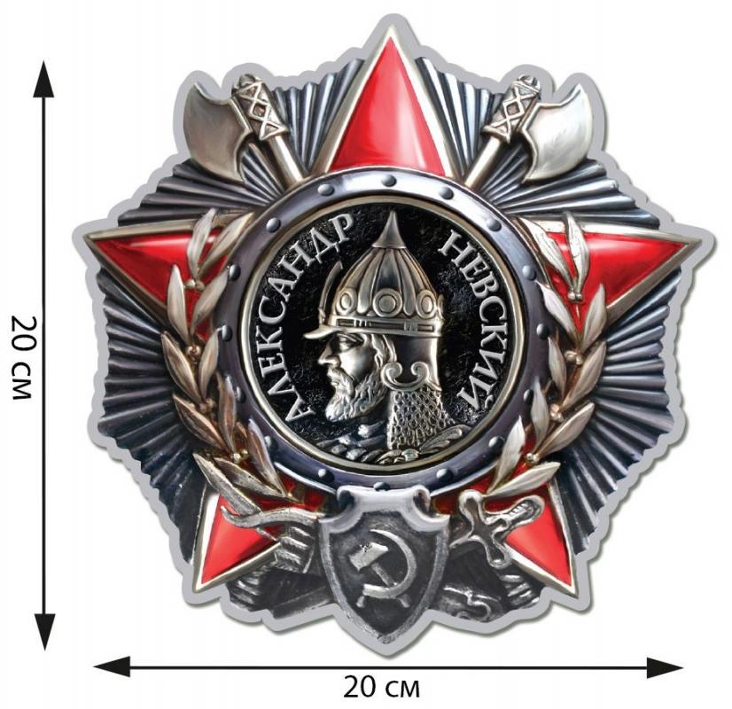 Заказать наклейки с орденом Александра Невского оптом и в розницу