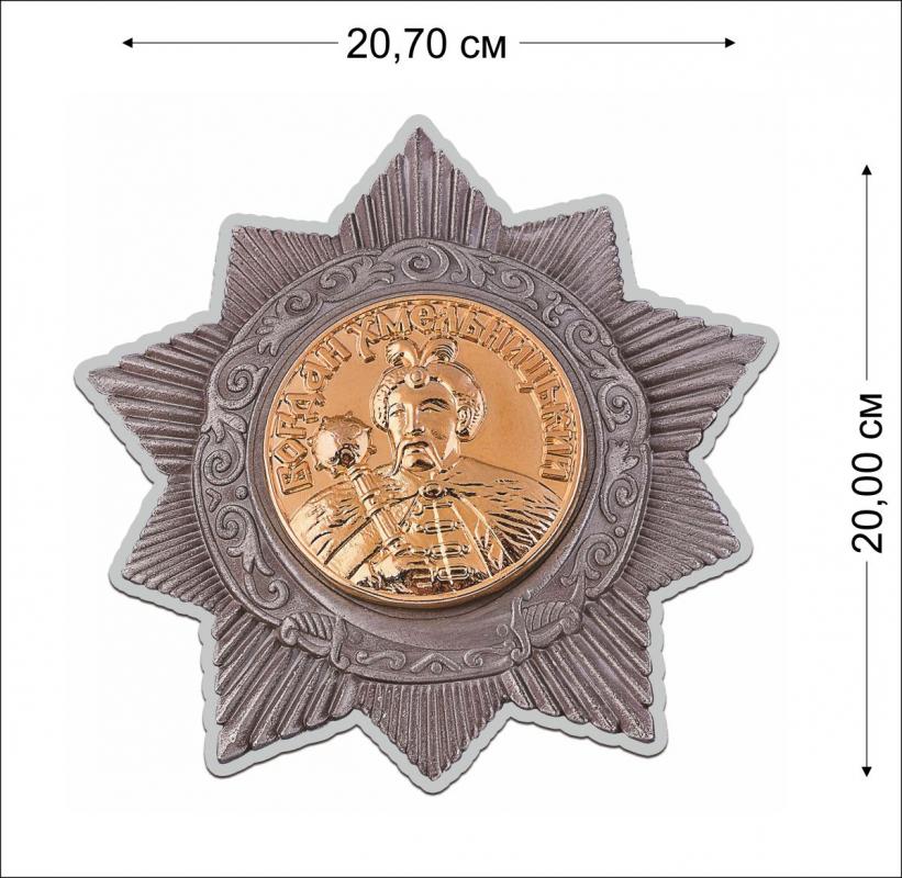 Наклейка с орденом Богдана Хмельницкого 2 степени по выгодной цене