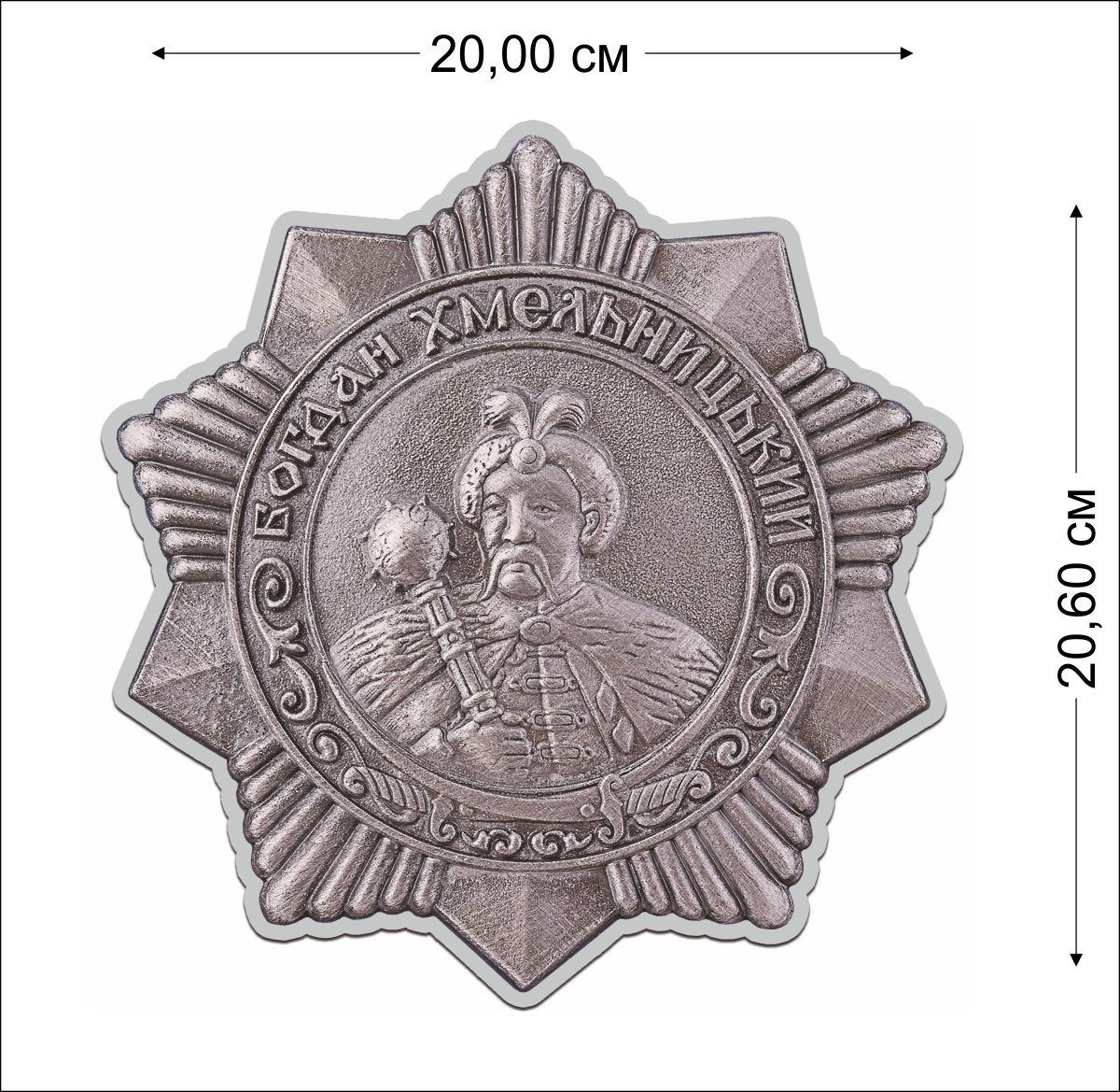 Наклейка с орденом Хмельницкого 3 степени