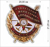 Наклейка с орденом Красного Знамени
