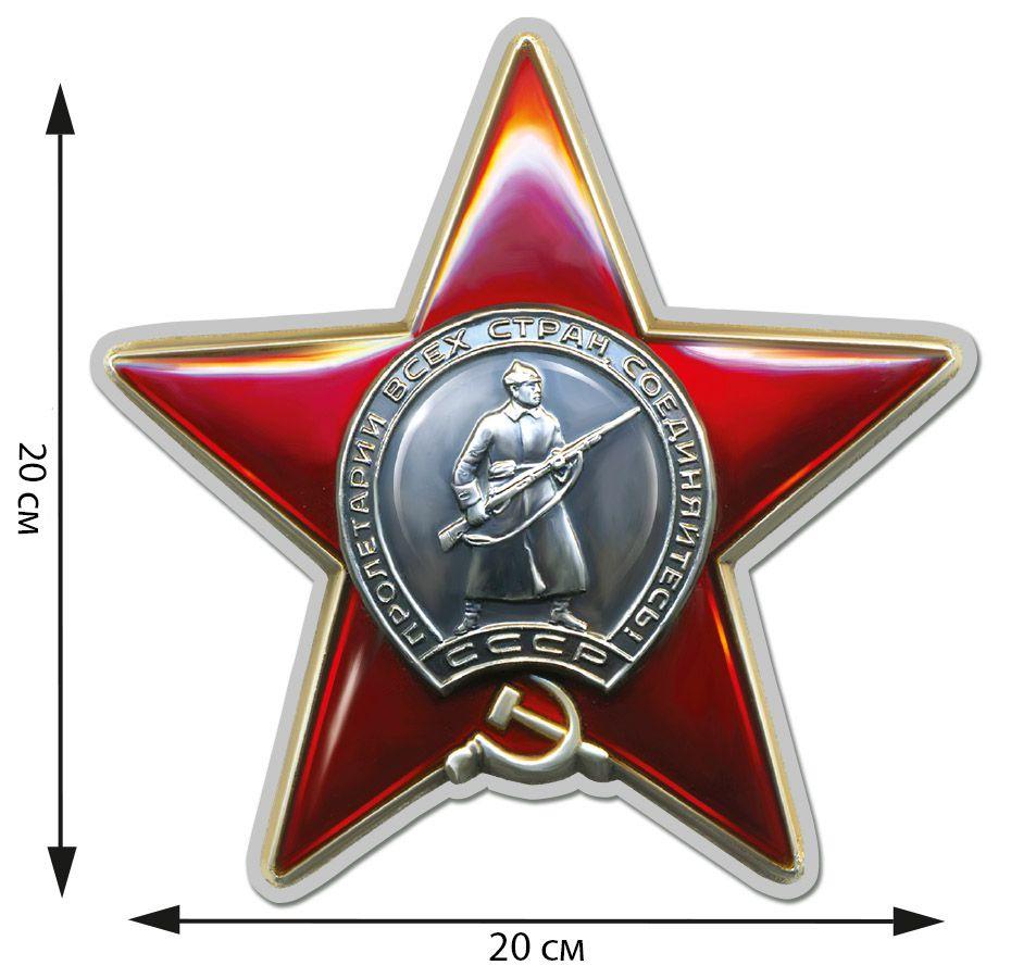 Наклейка с орденом Красной Звезды