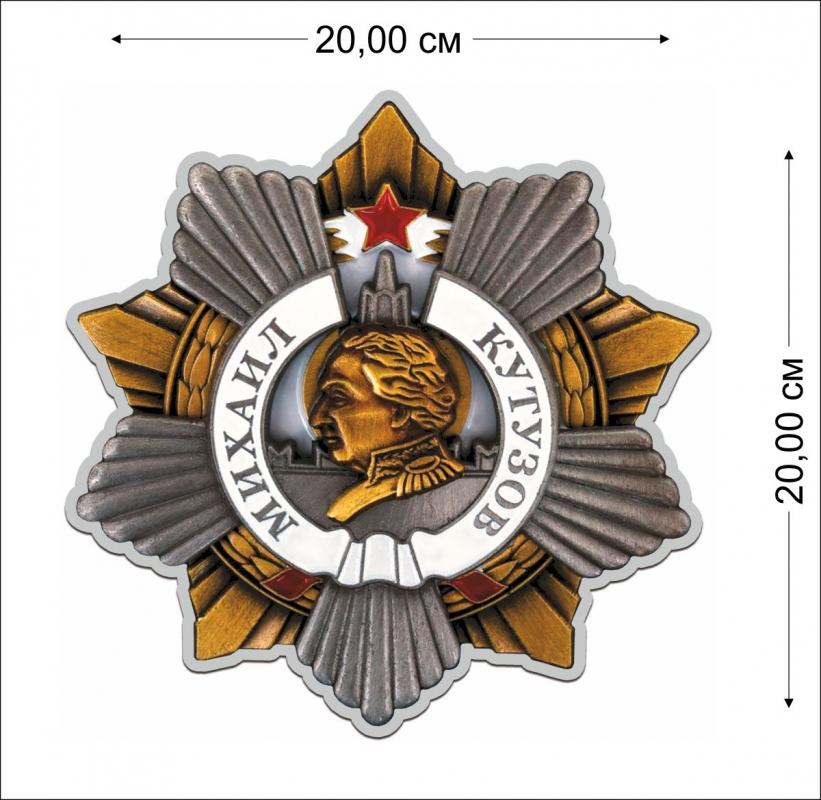 Купить наклейки с орденом Кутузова 1 степени в Военпро