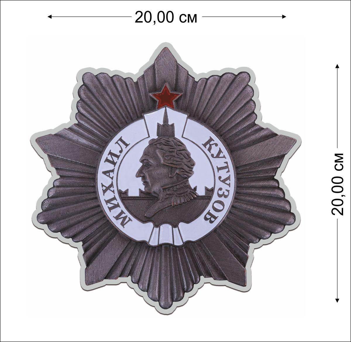 Наклейка с орденом Кутузова 2 степени