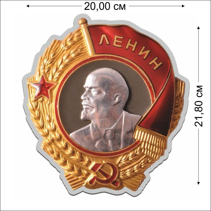 Купить наклейки с орденом Ленина по символической цене