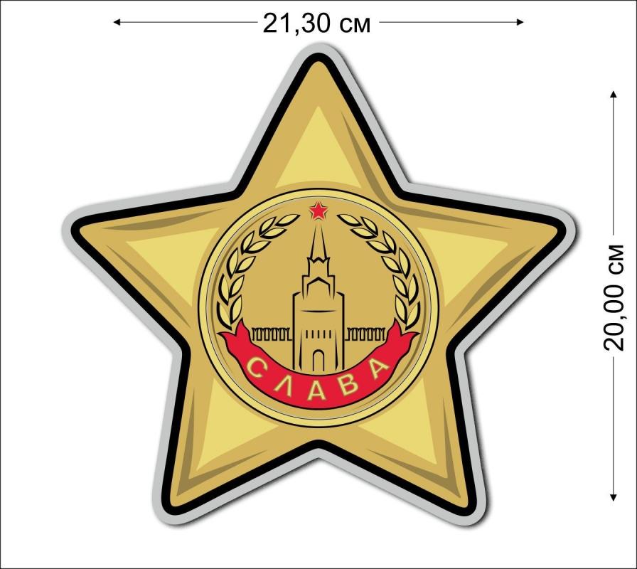 Заказать наклейки с орденом Славы 1 степени