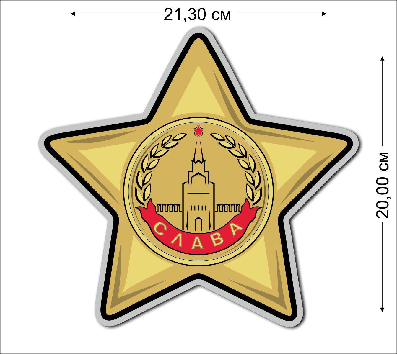 Наклейка с орденом Славы 1 степени