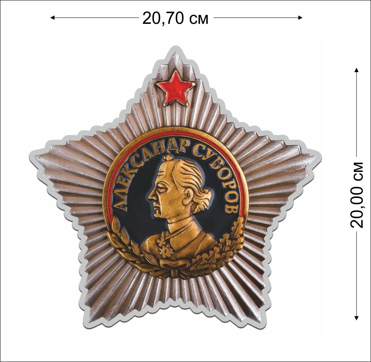 Наклейка с орденом Суворова 1 степени