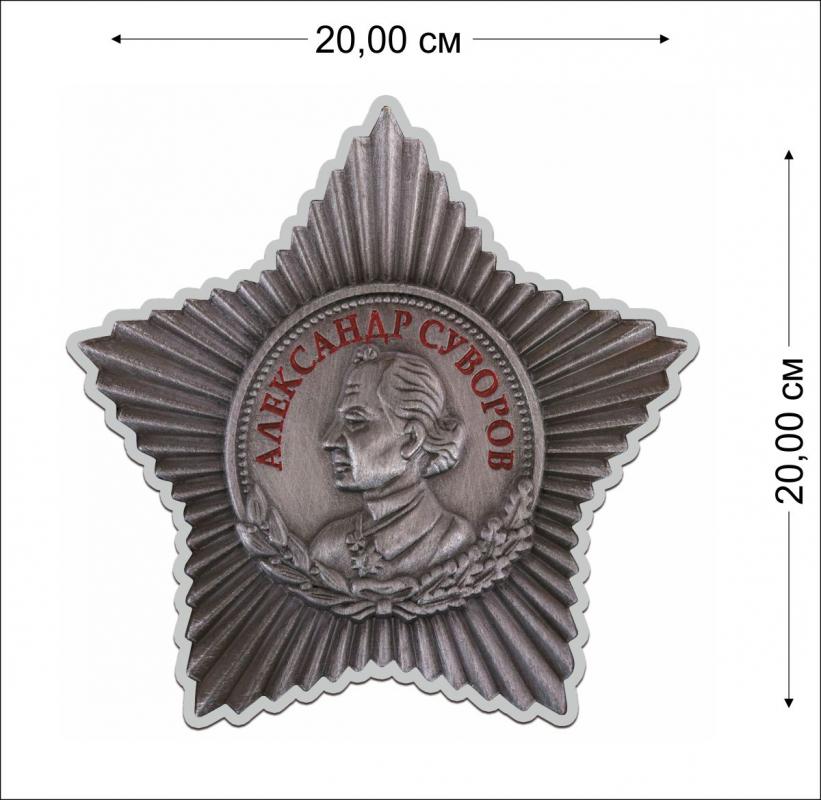Виниловые наклейки с орденом Суворова 3 степени по приемлемой цене