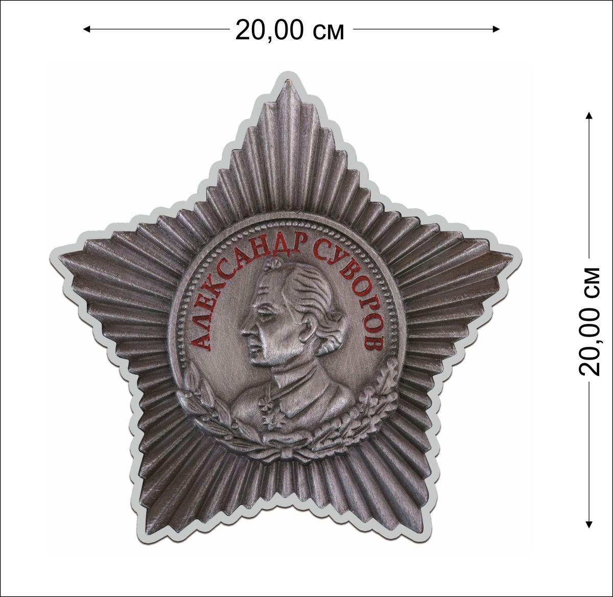 Наклейка с орденом Суворова 3 степени