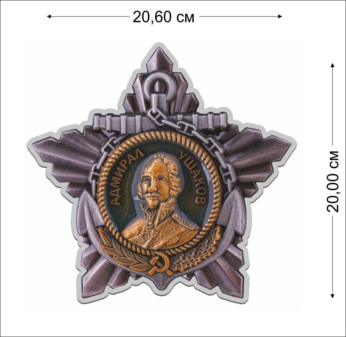 Наклейка с орденом Ушакова 1 степени