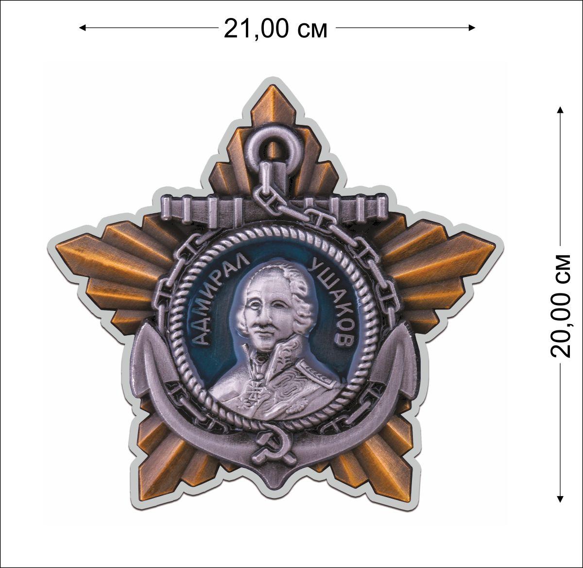 Наклейка с орденом Ушакова 2 степени