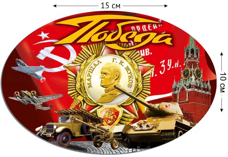 Наклейка с орденом Жукова