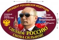 Наклейка с Путиным