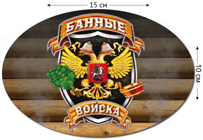Наклейка с шевроном Банных войск