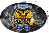Наклейка с шевроном Рыболовных войск