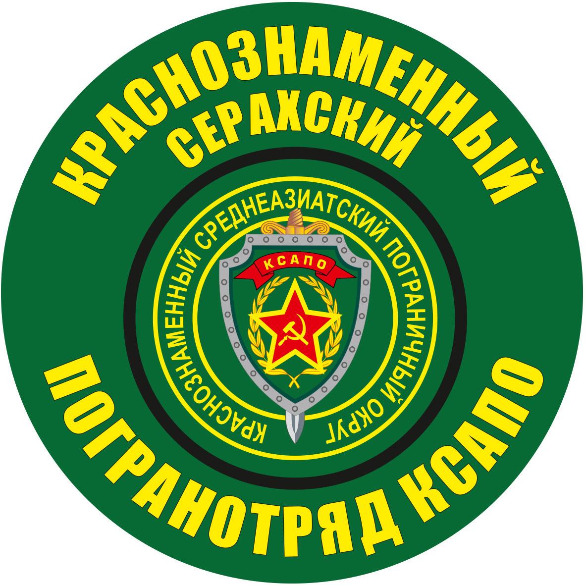 """Наклейка """"Серахский ПОГО"""""""