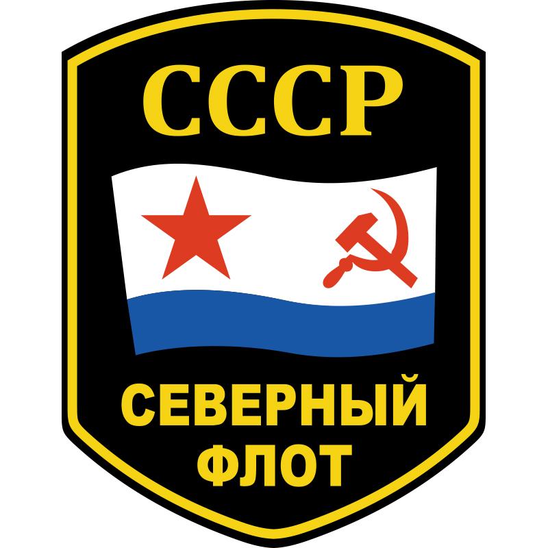"""Наклейка """"Северный флот СССР"""""""