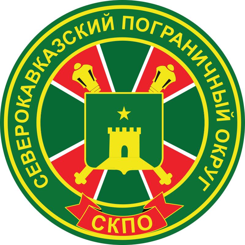 Наклейка Северо-кавказского пограничного округа