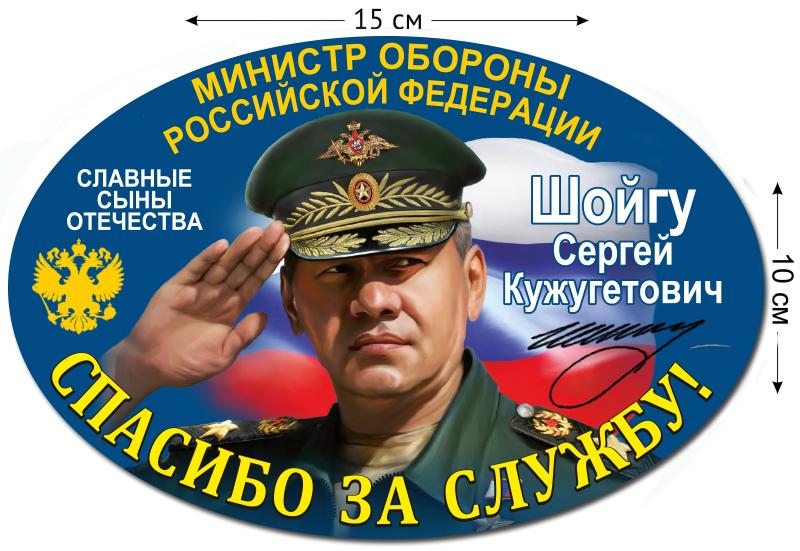 "Наклейка Шойгу ""Спасибо за службу!"""