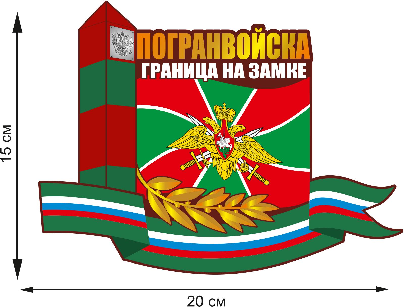 """Наклейка """"Символика Погранвойск РФ"""" на машину"""
