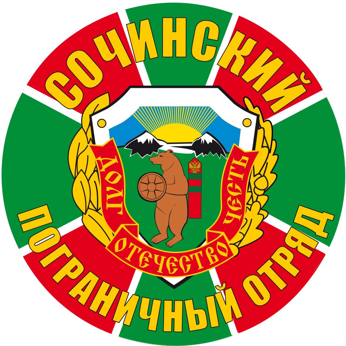 """Наклейка """"Сочинский погранотряд"""""""