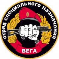 Наклейка Спецназ ВВ Вега