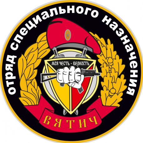 Наклейка Спецназ ВВ Вятич