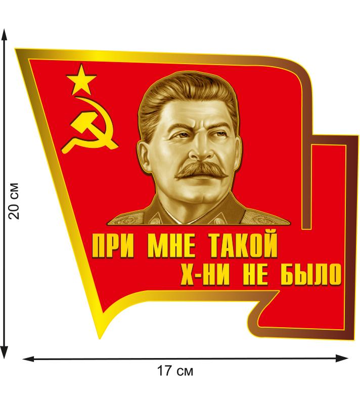 """Наклейка Сталин """"При мне такого не было"""""""