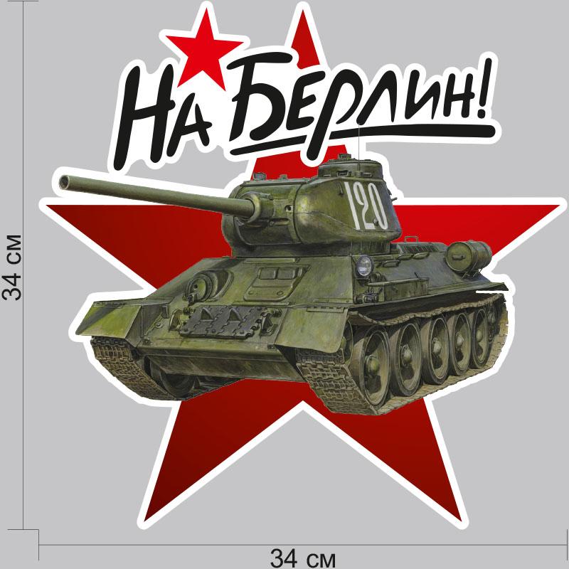 "Наклейка ""Т-34"""