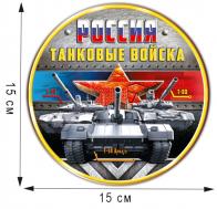 """Наклейка """"Танковые войска России"""""""