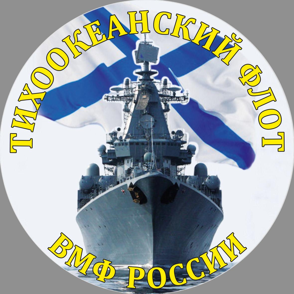 Наклейка Тихоокеанский флот