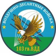 """Наклейка """"Витебск 103 дивизия ВДВ"""""""