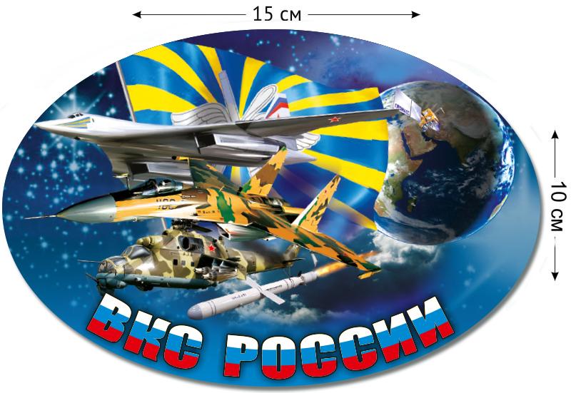 Наклейка ВКС России