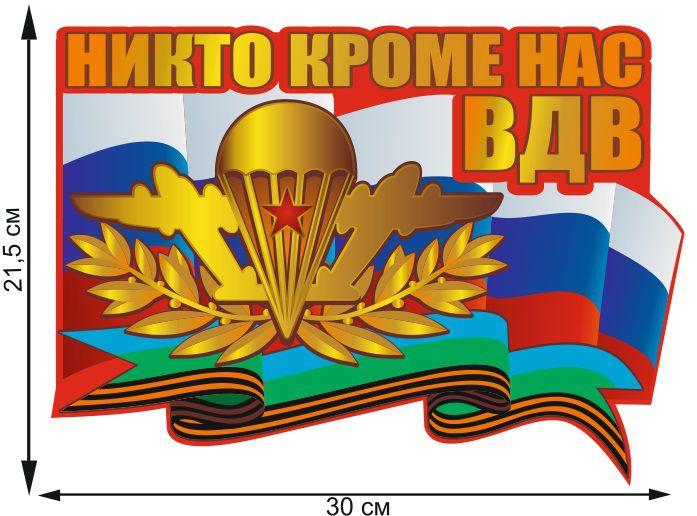 """Наклейка """"Воздушно-десантные войска России"""""""