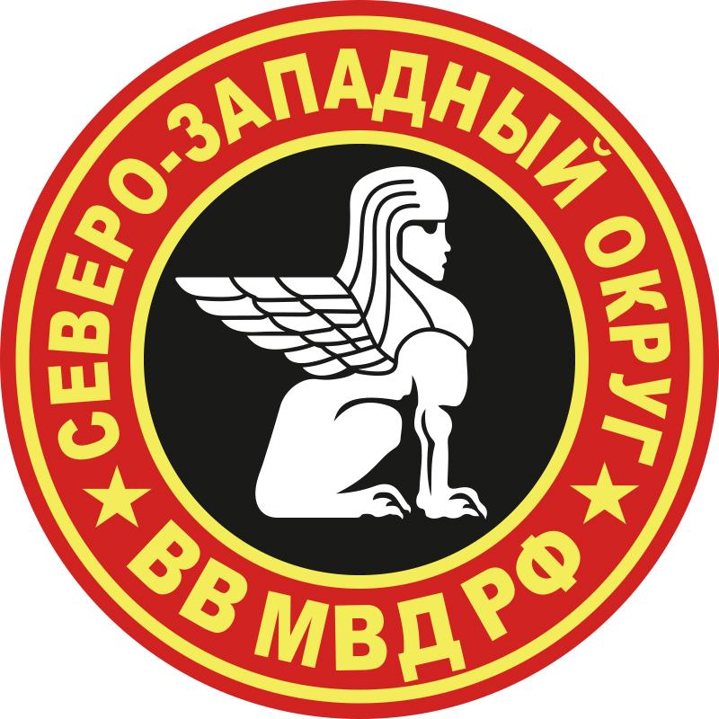 """Наклейка ВВ """"Северо-Западный округ"""""""