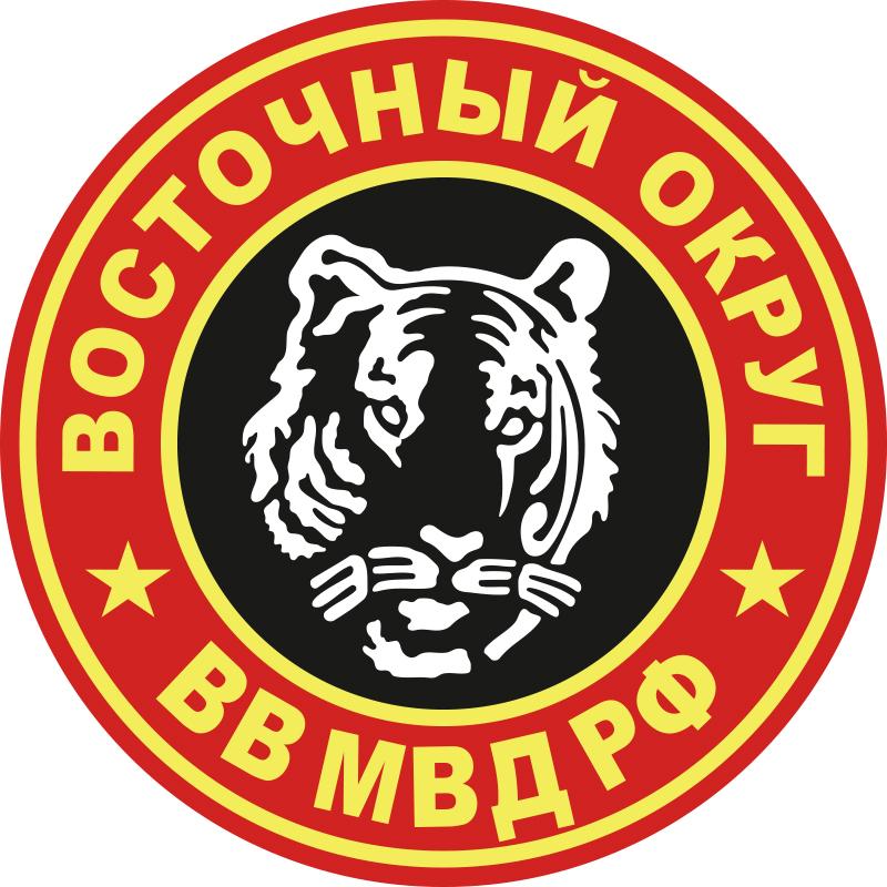 """Наклейка ВВ """"Восточный округ"""""""